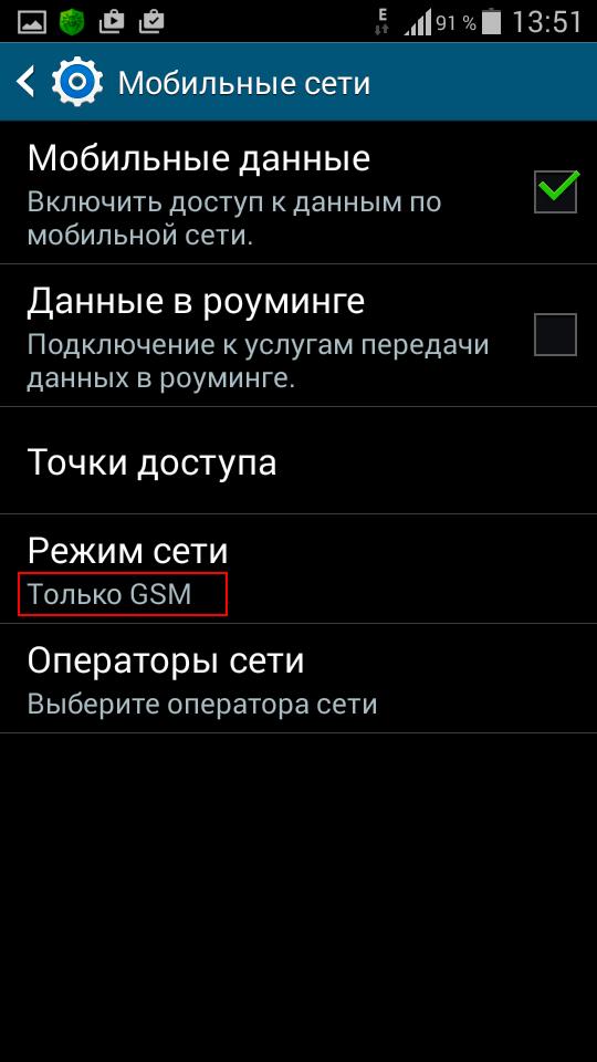 Только GSM